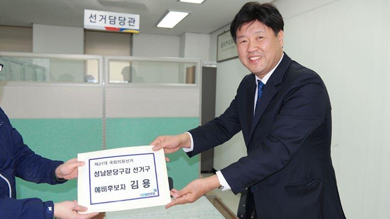 김용 분당갑 예비후보, 분당·판교지역..
