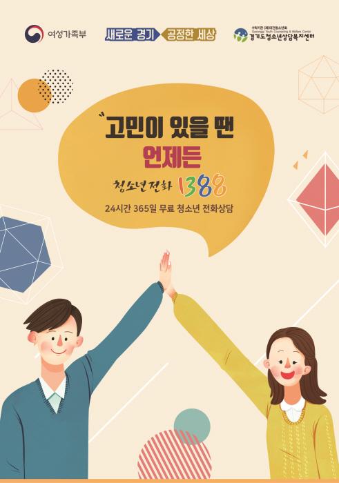 경기도 청소년전화 1388, 개학연기..