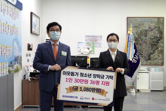 중앙문화재연구원 장학기금 1080만원 성남시에..