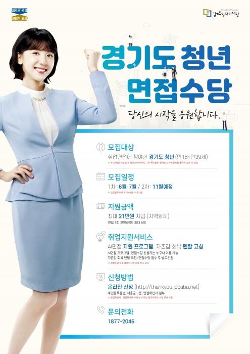 이재명 표 '청년면접수당' 오늘부터 최초 접수..