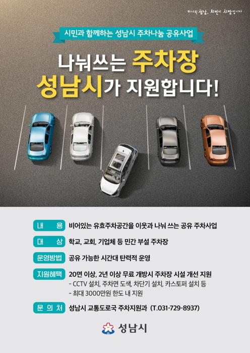 """성남시 주차나눔 공유사업 """"빈 주차장 이웃과 .."""