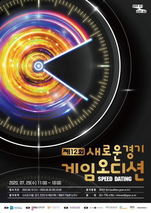 도, 제12회 '새로운경기 게임오디션' 참가자 모집