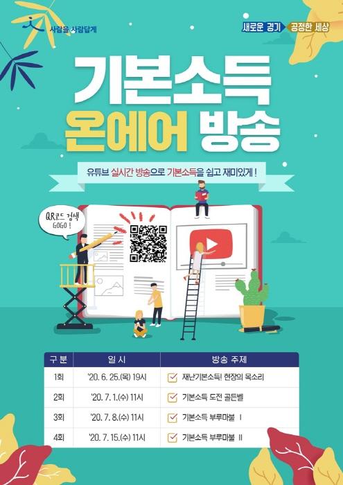 예능으로 익히는 기본소득…'기본소득 ..