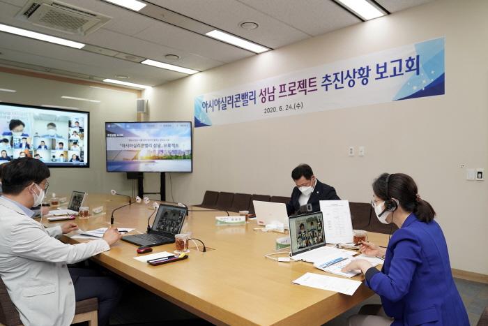 성남시, 민선 7기 2주년 아시아실리콘밸리 추진상황 보고회 개최
