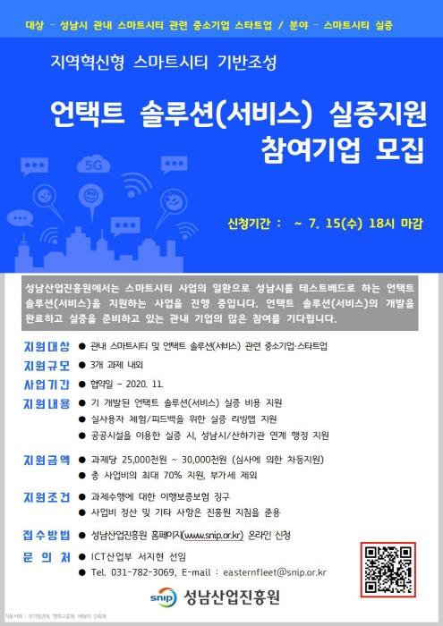 성남산업진흥원, 코로나19 극복 스마트시티 기반기술 및 비대면 서비스 솔루션 기업 지원사업