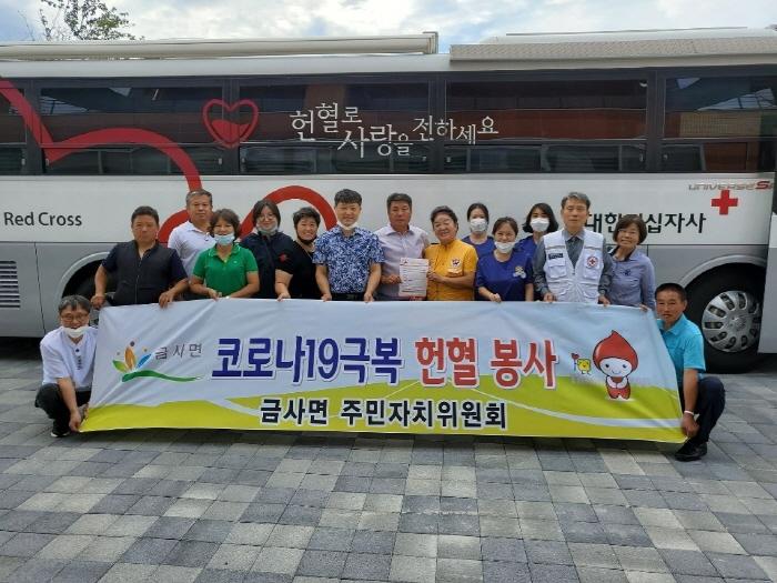 금사면 주민자치위원회 헌혈행사 개최