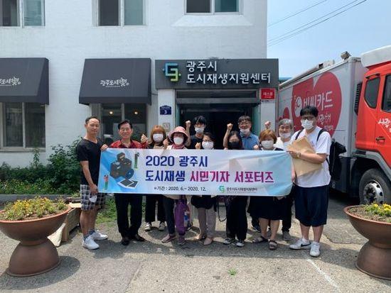 광주시, 2020 도시재생 시민기자 서포터즈 발대식 개최