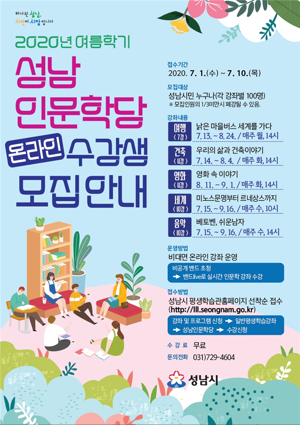 성남시 여름학기 인문학당 온라인 강좌 실시