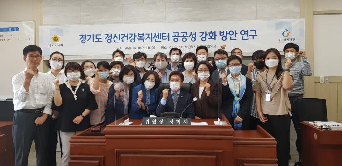 경기도의회 보건복지위'정신건강복지센터 공공성 강화 방안', 연구용역 최종보고회 가져