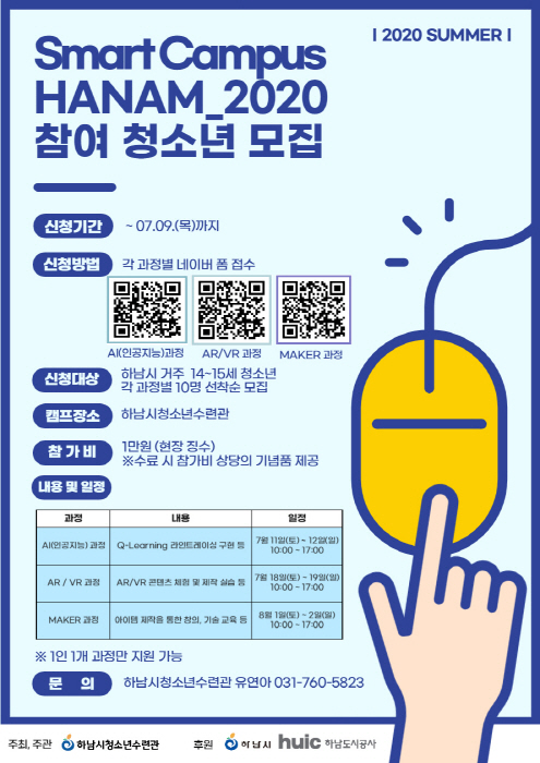 하남시 '2020 스마트캠퍼스 하남' 교육 실시