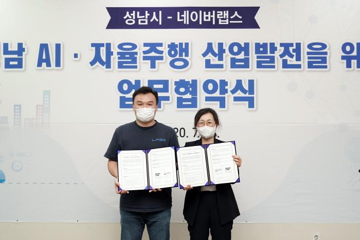 성남시·네이버랩스 'AI 자율주행 산업발전' ..