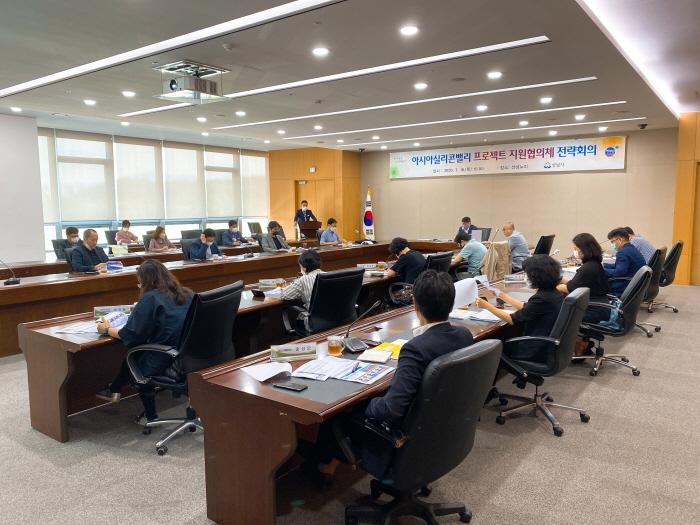 성남시 '아시아실리콘밸리 지원협의체' 전략회의