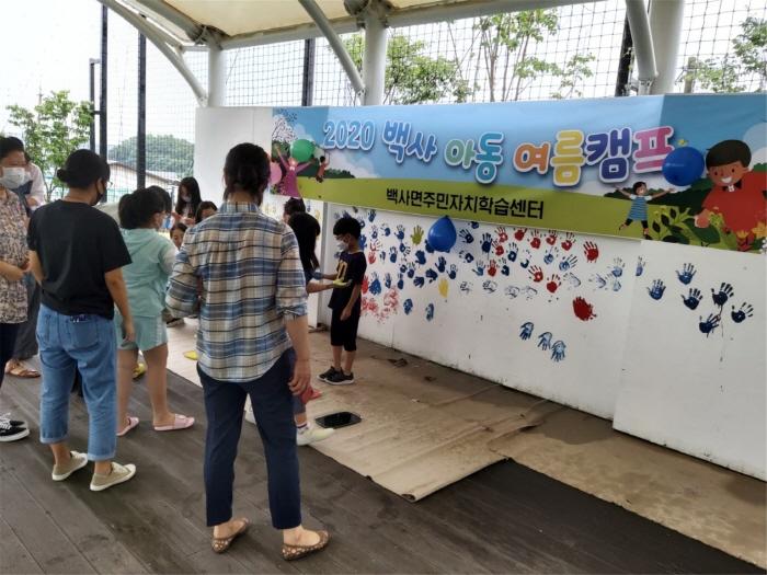 백사면주민자치학습센터, 백사 아동 여름 캠프 운영