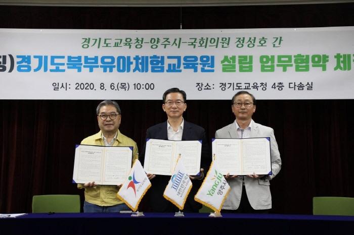도교육청-양주시-정성호 국회의원과 경기도북부유아체험교육원 설립 위해 '맞손'
