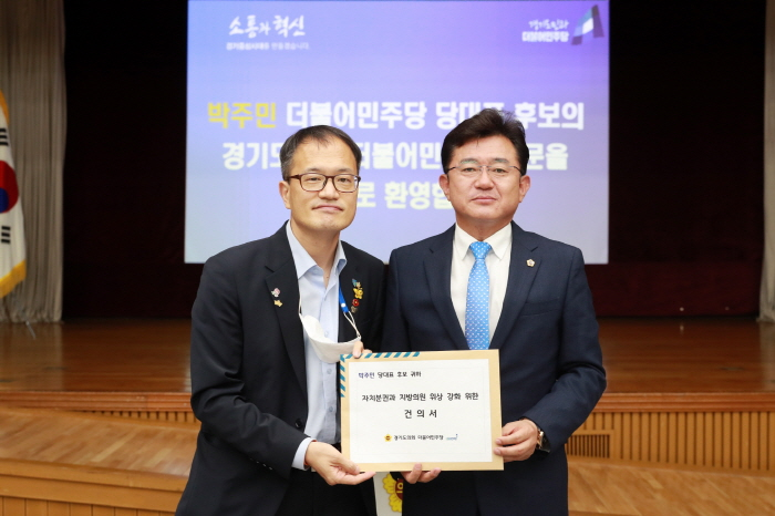 경기도의회 더불어민주당, 박주민 당대표 후보자와 정담회 진행