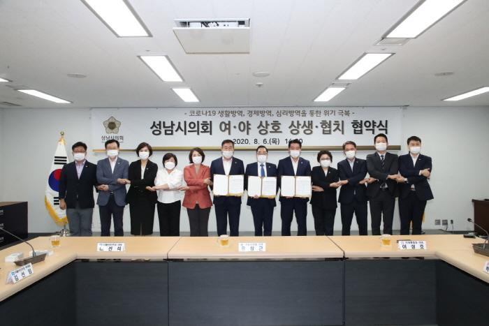 성남시의회, '여·야간 상호 상생 및 협치 협약식' 개최