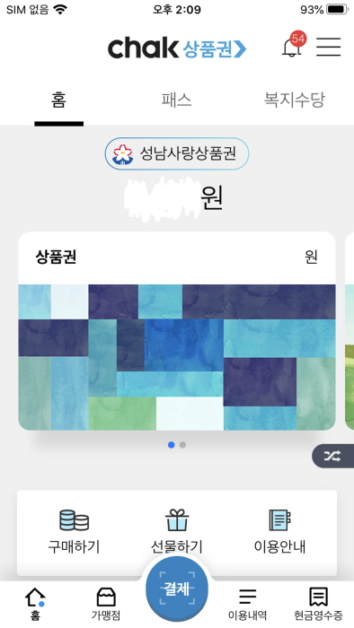 """""""모바일 성남사랑상품권 체크카드처럼 쓴다"""" 市.."""