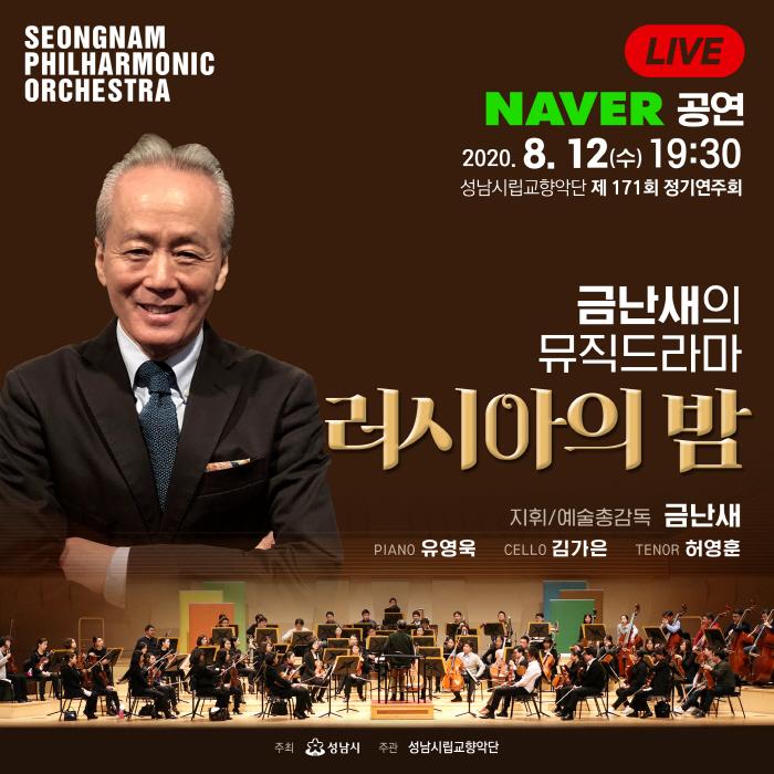 성남시향, 금난새의 뮤직드라마 '러시아의 밤'..
