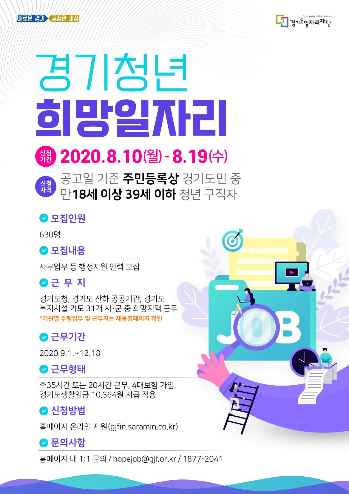 도, '경기청년 희망일자리 사업' 참가자 60..