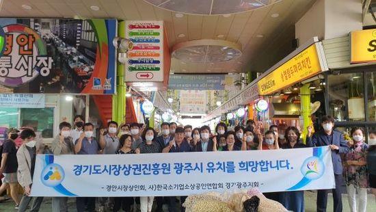 광주시, 경기도시장상권진흥원 유치 총..