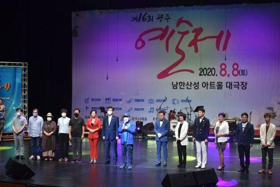 광주시, 제16회 광주예술제 개최