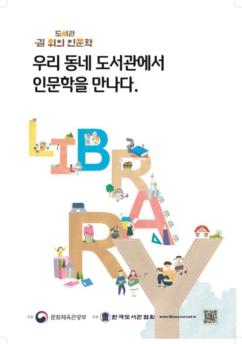성남시 중원도서관, 길 위의 인문학 2차 수강생 모집