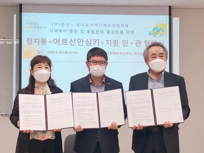 성남 정자동지역사회보장협의체-㈜분성, 어르신 안심카 지원 협약