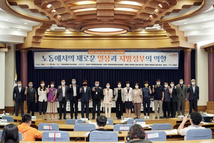 성남시 '일하는 시민을 위한 조례' 추진…전국..