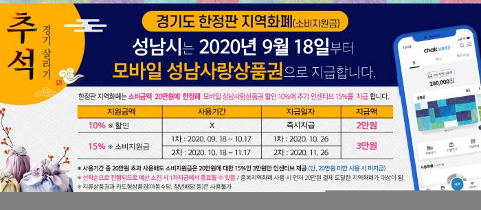 모바일 성남사랑상품권 20만원 쓰고 ..