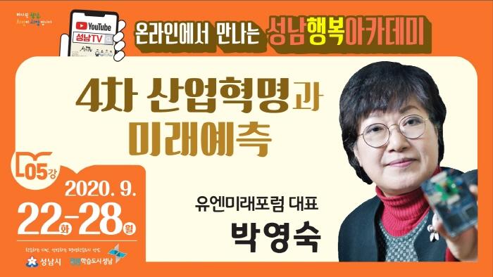 성남행복아카데미 '4차 산업혁명과 미래예측' ..