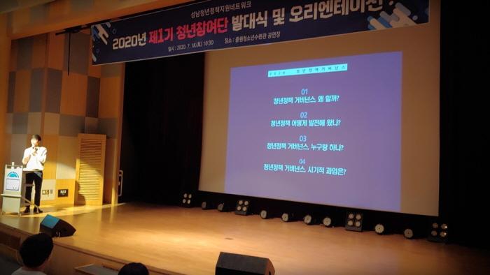 성남시청소년재단, 제1회 청년의 날 기념 토론회 개최