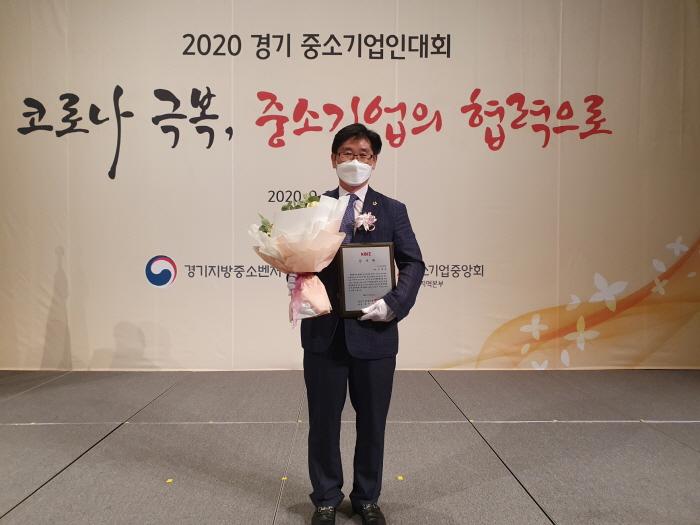 경기도의회 조광주 의원, 경기중소기업인대회 감사패 수상