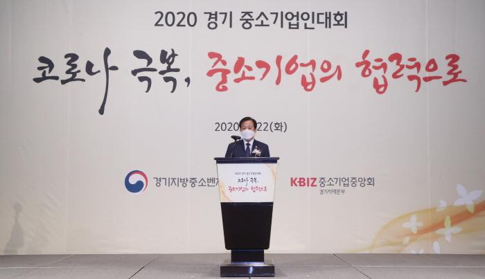 장현국 의장, 22일 '2020년 경기도 중소기업인 대회' 참석