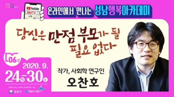 성남행복아카데미 온라인 강연 6강 유튜브 '성남TV'로
