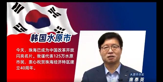 염태영 시장 축하메시지, 중국 주하이시 대형스크린에 상영