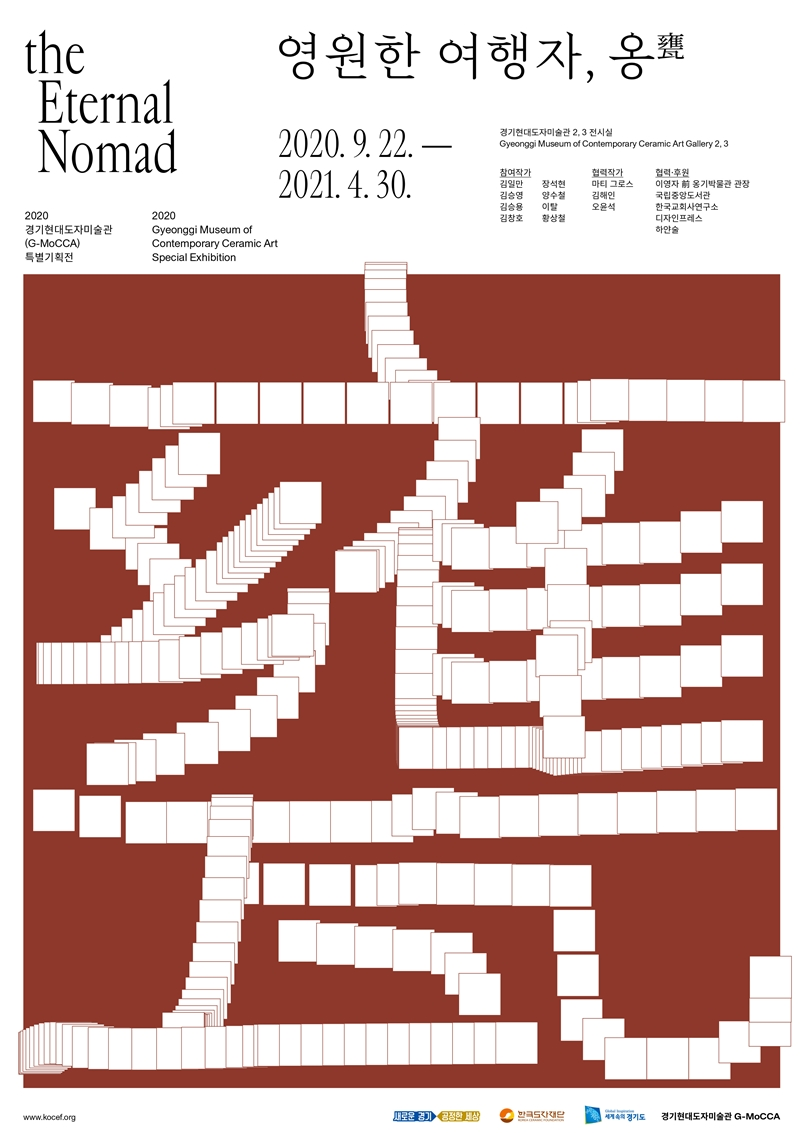 근현대 옹기장들의 삶과 흔적을 한자리에 -한국도자재단, 이천세계도자센터 기획전 '영원한 여