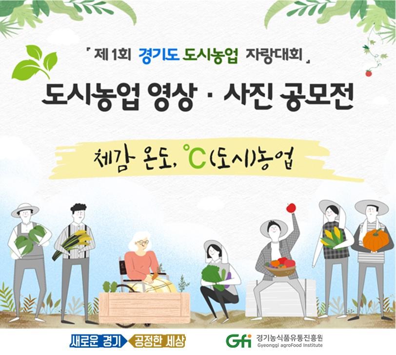 경기농식품유통진흥원, 도시농업 영상·사진 공모전 '제1회 경기도 도시농업