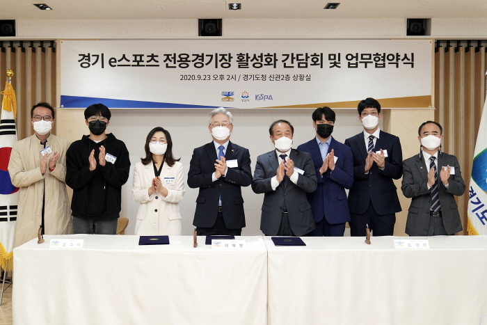 성남시, 경기도·한국e스포츠협회와 손잡고 경기 e-스포츠 전용경기장 건립
