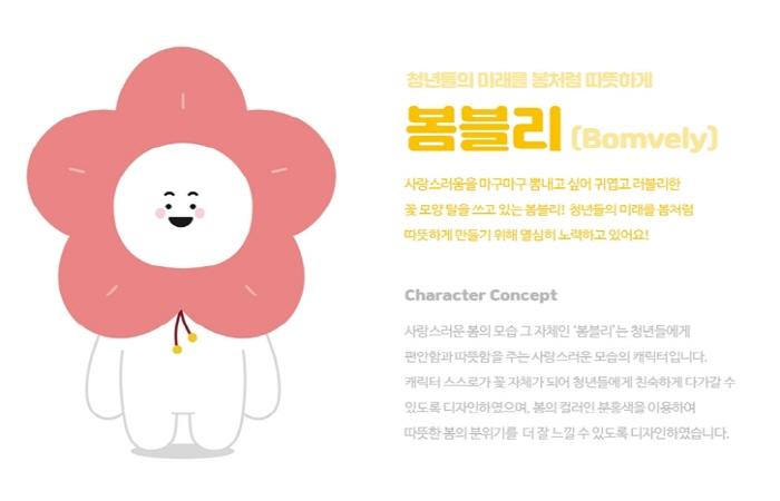 성남시청년지원센터'청년이봄'에서'봄블리'를 소개합니다