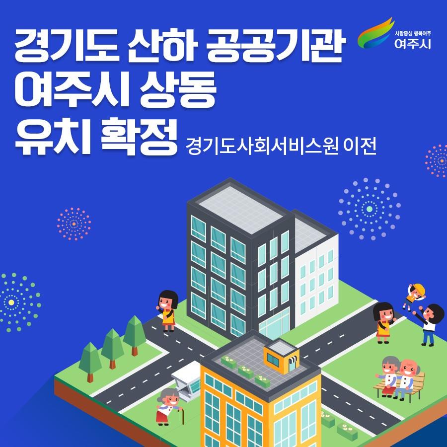 여주시, 경기도 산하기관『경기도사회서비스원』 유치 확정