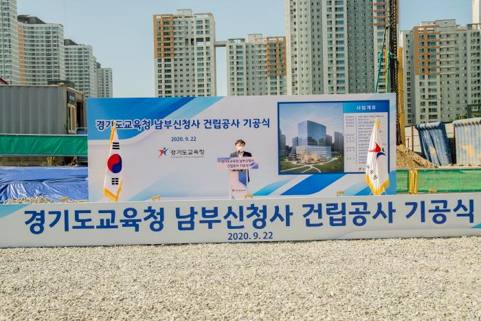 남종섭 위원장, 경기도교육청 남부신청사 건립공사 기공식 참석