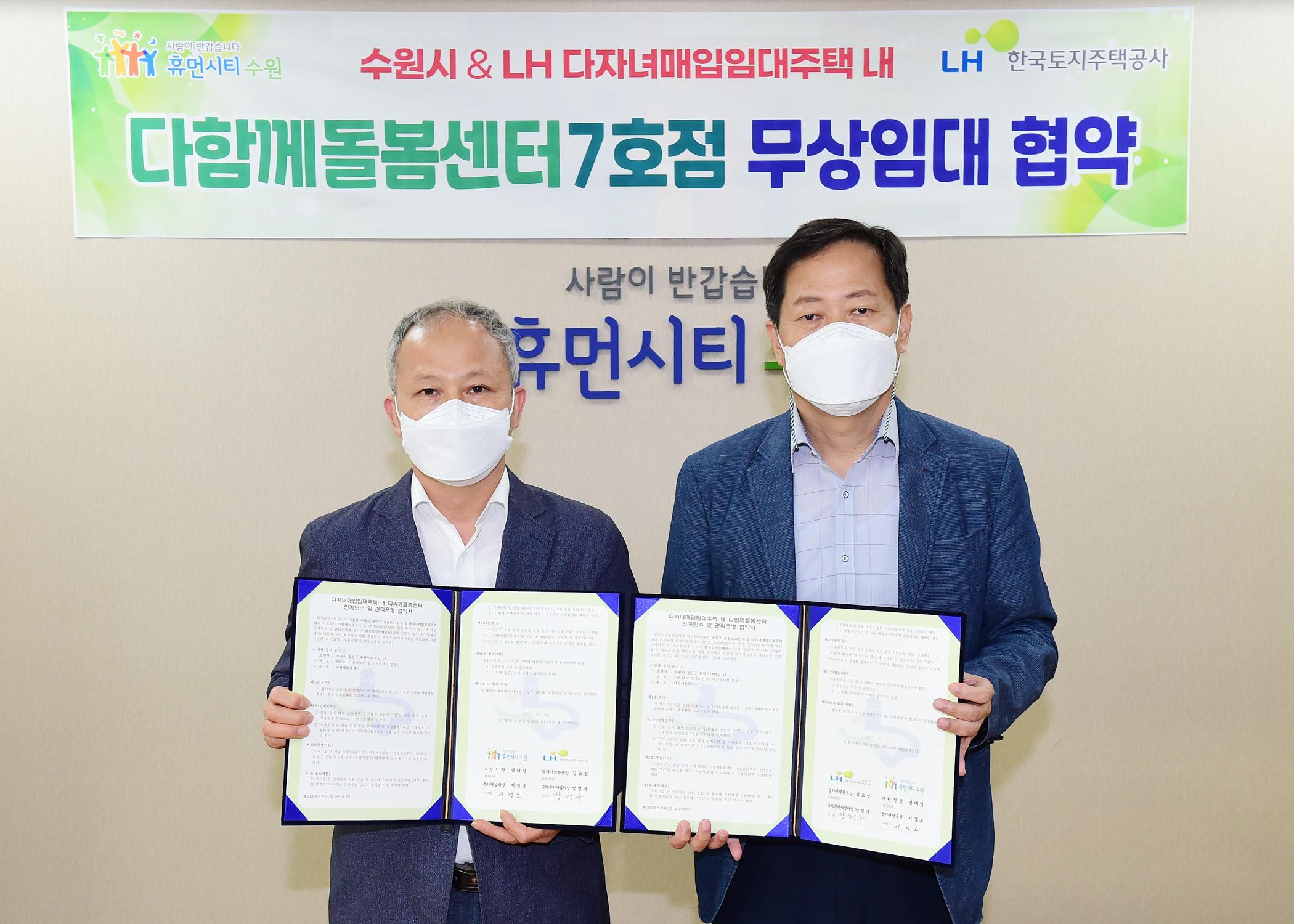 'LH 다자녀매입임대주택' 1층에 수..