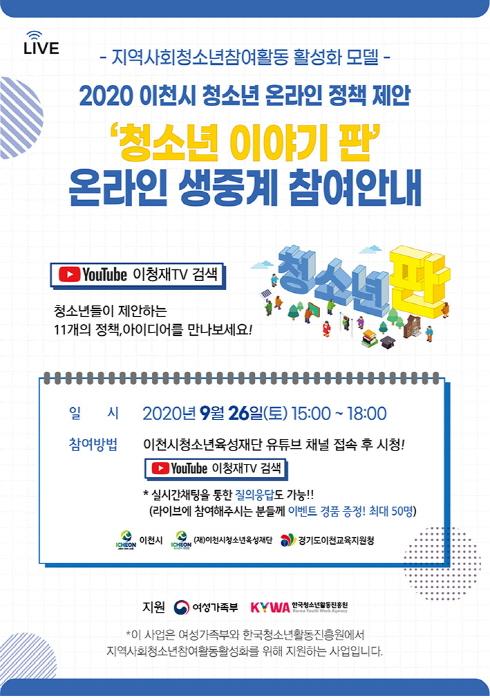 청소년 온라인 정책제안 '청소년 이야기 판'개최
