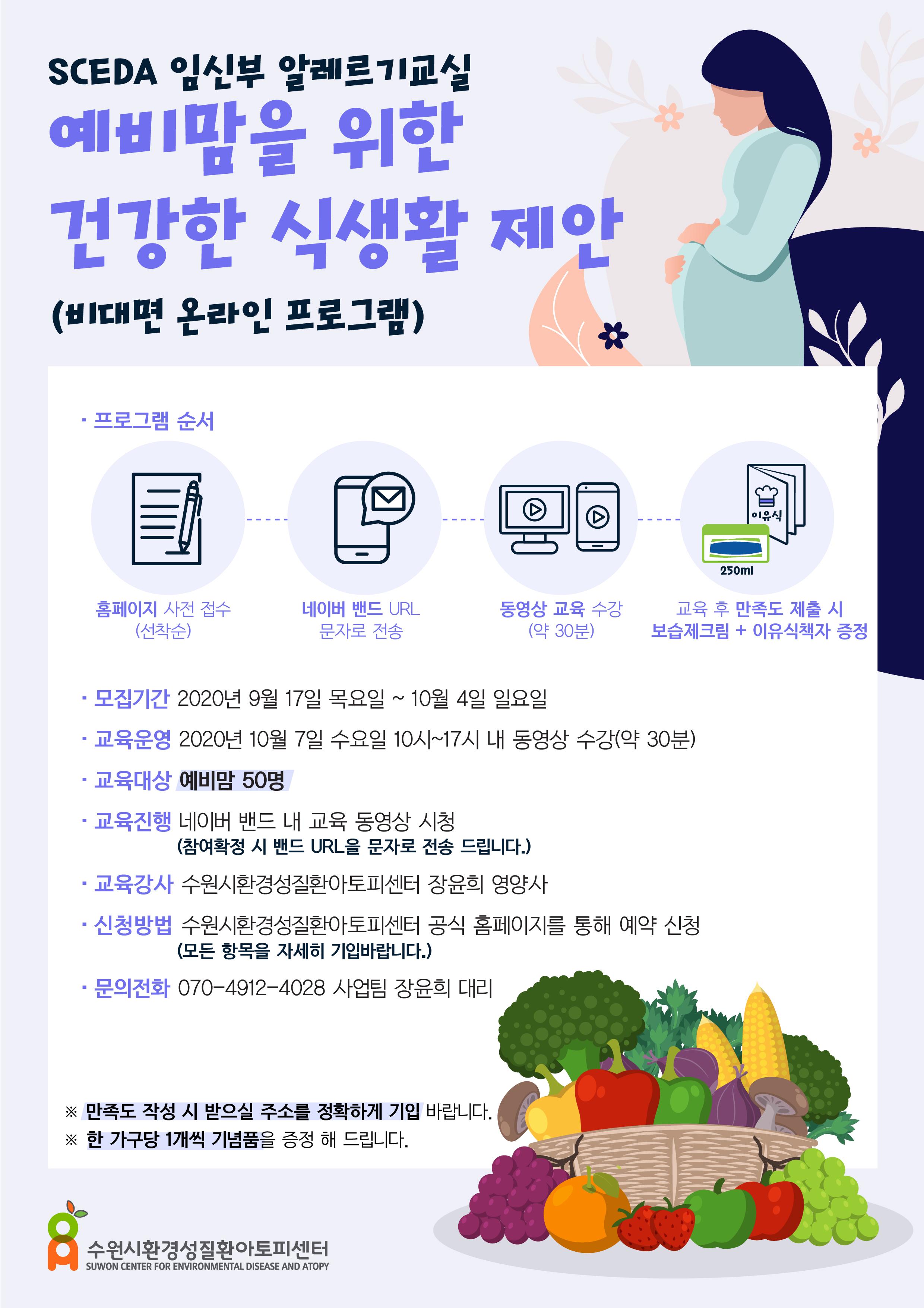 예비맘'을 위한 건강한 식생활을 알려..
