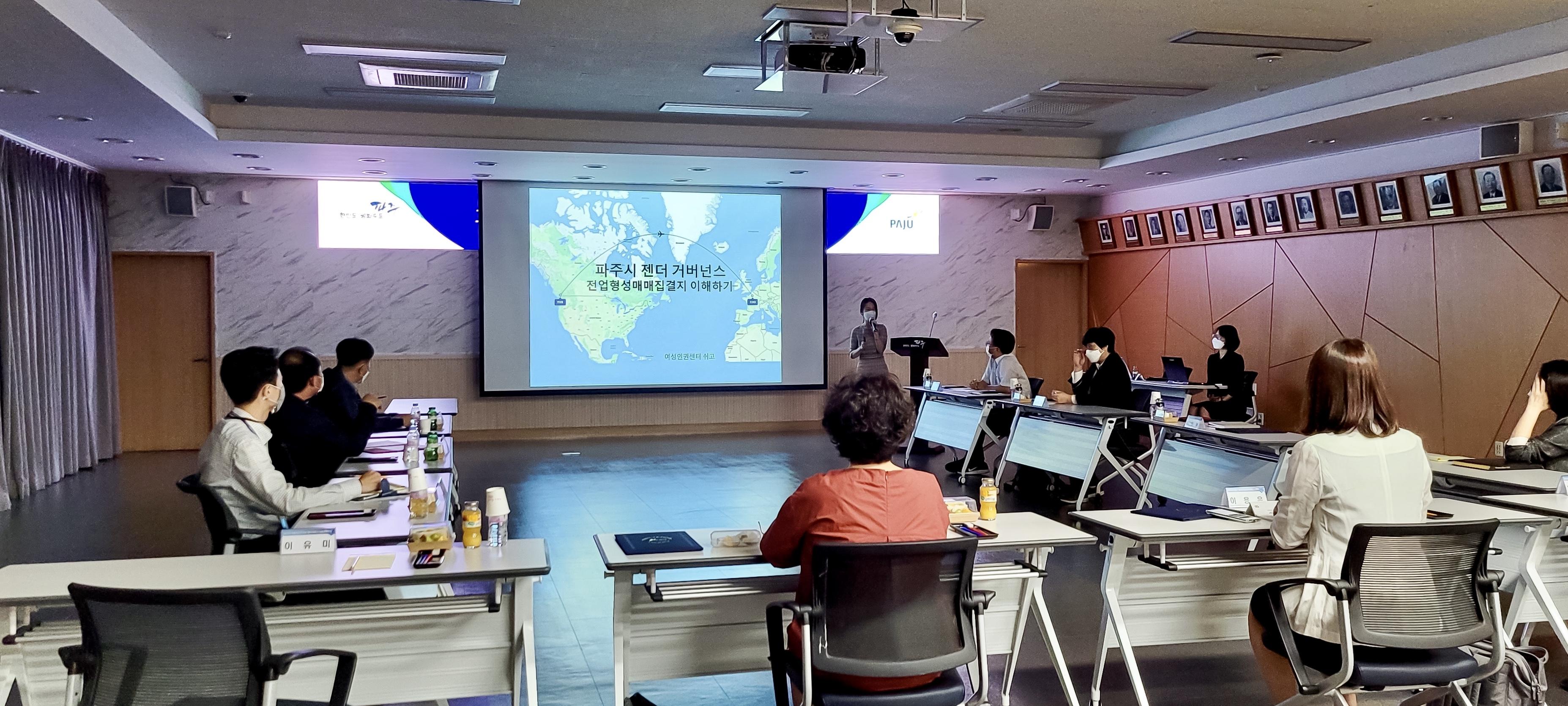 경기도가족여성연구원, 성매매 근절을 위한 젠더거버넌스 워크숍 개최