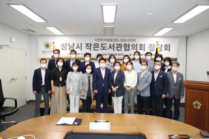 성남시의회, 성남시 작은도서관협의회와 정담회 개최