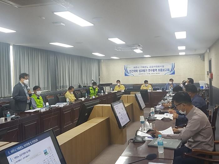 '여주시'가축분뇨 공공자원화시설 민간위탁 성과평가 연구용역 최종보고회