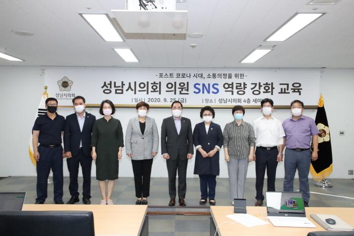 성남시의회, SNS 역량 강화로 소통의회 거듭난다