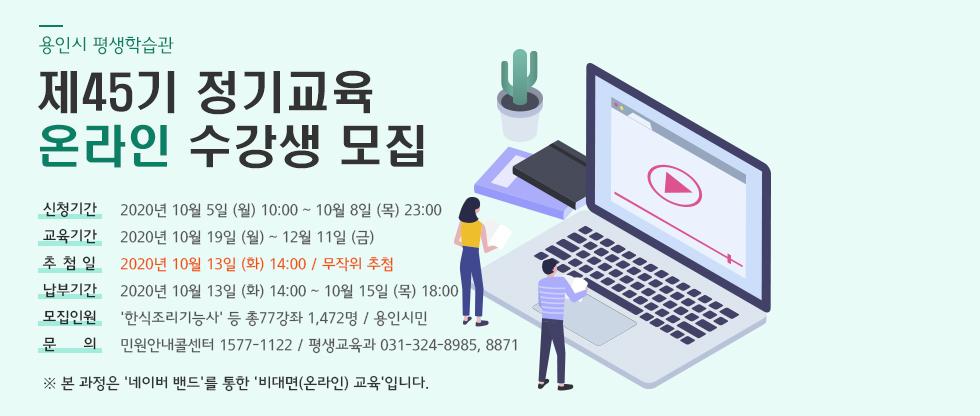 평생학습관 온라인 정기교육 강좌 수강생 모집