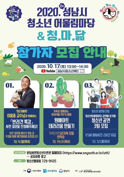 성남시청소년재단, 성남시청소년어울림마당 &'청.마.닮'축제 온라인 개최